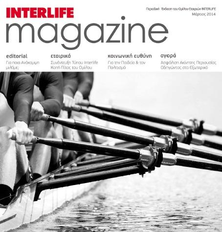 INTERLIFE magazine τεύχος Μαρτίου 2014