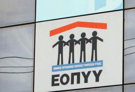 ΕΟΠΥΥ: Διακοπή συμβάσεων με ιδιωτικούς παρόχους υγείας στη Χίο