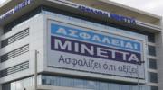 Ασφάλειαι Μινέττα: Στα 3,48 εκατ. ευρώ τα καθαρά  κέρδη για το 2014