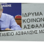 Αθώωση Ρ. Σπυρόπουλου για την κατηγορία της απιστίας σε βάρος του ΙΚΑ