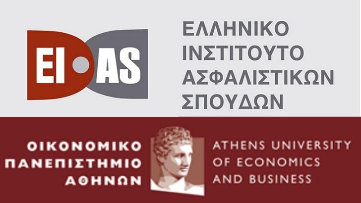 Σημαντική εκπαιδευτική συνεργασία ΕΙΑΣ και Οικονομικού Πανεπιστημίου Αθηνών