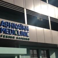 Αθηναϊκή  Mediclinic και Interamerican ενημερώνουν για την σύγχρονη Ιατρική  και την πρόληψη για την Υγεία