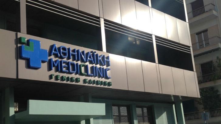 Αθηναϊκή Mediclinic  και Interamerican αναπτύσσουν πρόγραμμα ενημέρωσης για την πρόληψη