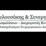 Η Βαβυλουσάκης και Συνεργάτες ζητούν συνεργασία με ανθρώπινο δυναμικό
