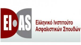 Σεμινάριο ΕΙΑΣ για τις ομαδικές ασφαλίσεις
