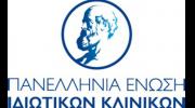 Πακέτο υπηρεσιών υγείας «Free Clinic» από  τον Σύνδεσμο Ιδιωτικών Κλινικών Ελλάδας