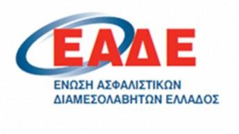 ΕΑΔΕ: Με κοινοποίηση επιφύλαξης να γίνει η πληρωμή εισφορών στον ΕΦΚΑ