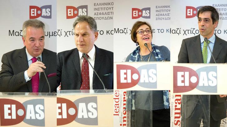Από  αριστερά :ο Γενικός Διευθυντής του ΕΙΑΣ κ. Γιάννης Παπακωνσταντίνου,ο Πρόεδρος του ΔΣ του ΕΙΑΣ Καθηγητής Μιλτιάδης Νεκτάριος,η Γενική Διευθύντρια της Ένωσης Ασφαλιστικών Εταιριών Ελλάδος & Αντιπρόεδρος του ΔΣ του ΕΙΑΣ κα. Μαργαρίτα Αντωνάκη,ο Πρόεδρος του Συνδέσμου Εκπροσώπων και Στελεχών Ασφαλιστικών Εταιριών κ. Ερρίκος Μοάτσος