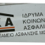 IKA: Συνυπολογισμός χρόνου στρατιωτικής θητείας για συντάξεις