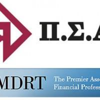 Αποτελέσματα online συνάντηση της MCC MDRT Greece – Μελών MDRT Κύπρου – ΠΣΑΣ