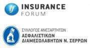Οι εξελίξεις στην ασφαλιστική αγορά σε ημερίδα των Ασφαλιστικών Διαμεσολαβητών Ν. Σερρών