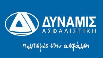Δύναμις Ασφαλιστική: Ανανεωμένο πρόγραμμα ασφάλισης οχημάτων MyDynamis Plus