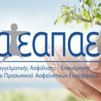 Ενημέρωση από την ΟΑΣΕ για τις εισφορές στο ΤΕΑΕΑΠΑΕ