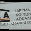 ΙΚΑ: Πότε μετρά ο χρόνος επιδότησης λόγω ασθενείας για θεμελίωση σύνταξης