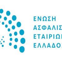 Τα νέα μέλη της διοίκησης, του προεδρείου και της Εκτελεστικής Επιτροπής της ΕΑΕΕ