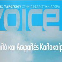 Περιoδικό VOICE: Επενδύοντας στην ανθρώπινη πλευρά της ασφάλισης