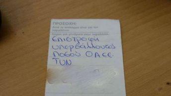 Ο ΟΑΕΕ επέστρεψε ένα ευρώ σε ασφαλισμένο που είχε πληρώσει παραπάνω !