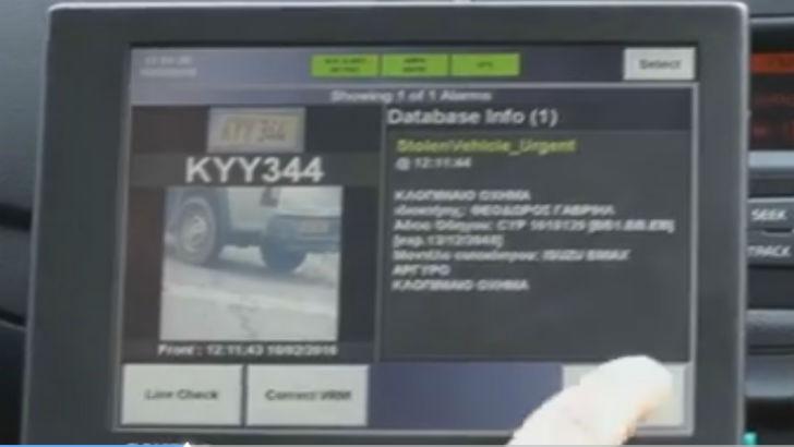 Η φώτο είναι από βίντεο της αστυνομίας της Κύπρου που χρησιμοποιεί αντίστοιχο σύστημα
