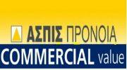 Σε νέα διεύθυνση τα γραφεία της εκκαθάρισης των εταιριών Ασπίς Πρόνοια και C.V