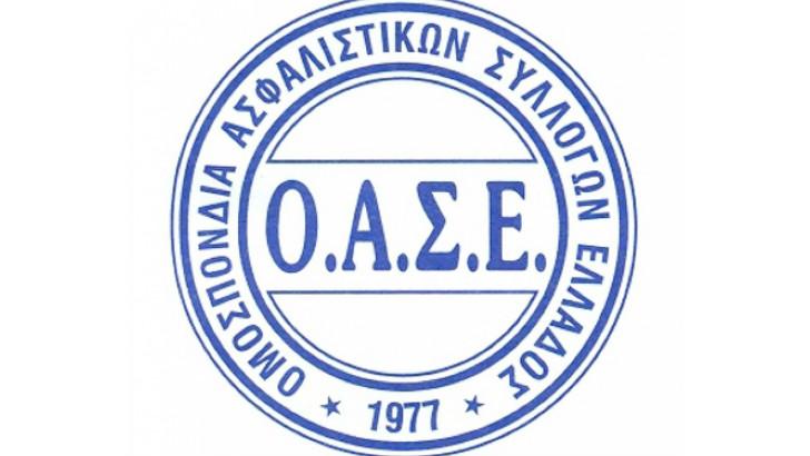Η ΟΑΣΕ για την συλλογική σύμβαση εργασίας με του Μεσίτες ( ΣΕΜΑ)