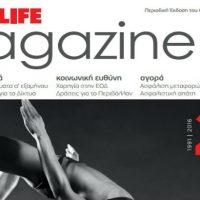 INTERLIFE magazine.Τεύχος Σεπτεμβρίου 2016