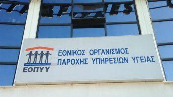 Μνημόνιο συνεργασίας μεταξύ ΕΟΠΥΥ και Οργανισμού Ασφάλισης Υγείας της Κύπρου