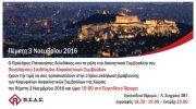 Στις 3 Νοεμβρίου το συνέδριο και οι Βραβεύσεις Κορυφαίων Ασφαλιστικών Συμβούλων από τον ΠΣΑΣ.