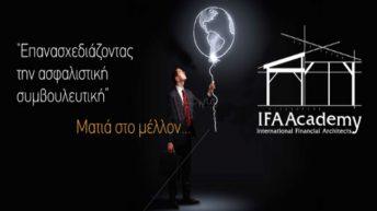 Nέα θέση εργασίας στο  IFAAcadem