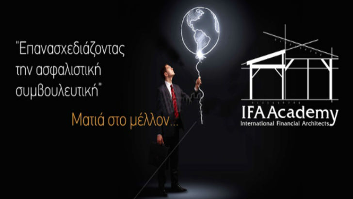 Tο 5ο Ετήσιο Συνέδριο IFAAcademy