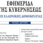 Εγκρίθηκε η λειτουργία του ΤΜΕΔΕ του νέου ταμείου για τα θέματα εγγυοδοσίας και πιστοδοσίας