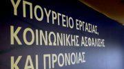Στα 2.621.101 άτομα  οι συνταξιούχοι στην Ελλάδα με μέση μηναία σύνταξη  892,13€