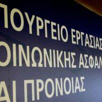 Υπουργείο Εργασίας:Απονομή 160.000 εκκρεμών συντάξεων και 14.367 εφάπαξ μέχρι τέλους Οκτωβρίου 2017
