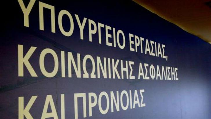 Υπουργείο Εργασίας : Το μοντέλο Πινοσέτ η πρόταση της ΝΔ για το ασφαλιστικό