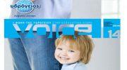 Το περιοδικό VOICE της Υδρογείου Ασφαλιστικής