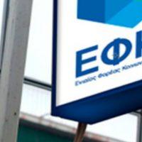 Υπουργείο Εργασίας : Δεν είναι πλασματικό το πλεόνασμα του ΕΦΚΑ για το 2017
