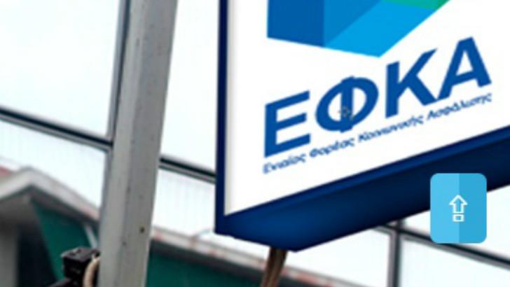 ΕΦΚΑ: Τι πρέπει να κάνετε για τον συμψηφισμό του ποσού της επιστροφής με τις εισφορές