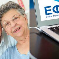 Ξεκίνησε η ηλεκτρονική υποβολή αίτησης για σύνταξη μέσω ΕΦΚΑ. Ποιους αφορά και πως λειτουργεί