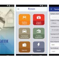 Ευρώπη Ασφαλιστική app