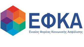 ΕΦΚΑ: Ανάρτηση ειδοποιητηρίων πληρωμής εισφορών Μη Μισθωτών ασφαλισμένων
