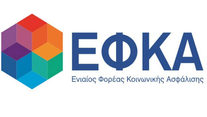 Ποιοι θα έχουν ασφαλιστική ικανότητα από τον ΕΦΚΑ το 2018. Παράταση με εγκύκλιο του υπουργείου