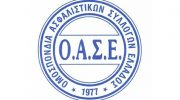 H ΟΑΣΕ για την συλλογική σύμβαση εργασίας των εργαζόμενων στους μεσίτες ασφαλίσεων
