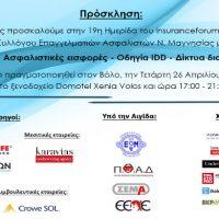 Την Τετάρτη 26 Απριλίου η μεγάλη ημερίδα του insuranceforum.gr στο Βόλο