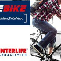 """SAFEBIKE"" Πρόγραμμα Ασφάλισης Ποδηλάτου από την INTERLIFE"