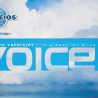 Περιοδικό VOICE Υδρογείου Ασφαλιστικής
