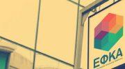 Ηλεκτρονικά μέσω ΕΦΚΑ αιτήσεις πυρόπληκτων για ασφαλιστικές διευκολύνσεις  και έκτακτες ενισχύσεις συνταξιούχων
