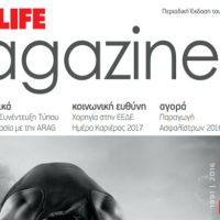 INTERLIFE magazine ΜΑΡΤΙΟΣ 2017