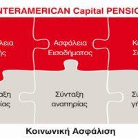 Εναλλακτική – συμπληρωματική σύνταξη με το Capital Pension, από την Interamerican