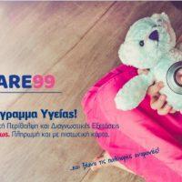 Νέο Παιδικό Πρόγραμμα Υγείας KinderCARE99 από την INTERLIFE