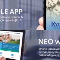 Ευρώπη Ασφαλιστική App: Νέο Πρωτοποριακό  web tool για πελάτες και διαμεσολαβητές