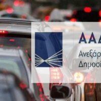 H νέα εγκύκλιος της ΑΑΔΕ για τον επανέλεγχο και τα πρόστιμα για τα ανασφάλιστα αυτοκίνητα